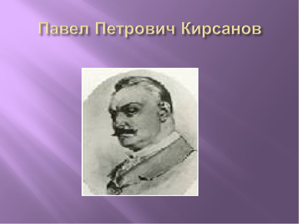 История жизни николая петровича кирсанова