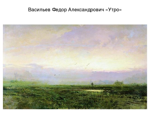 Васильев Федор Александрович «Утро»