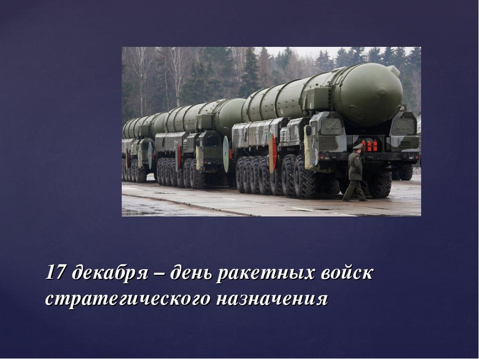произошла стих поздравление с ракетными войсками стратегического назначения военные оценивают повреждения