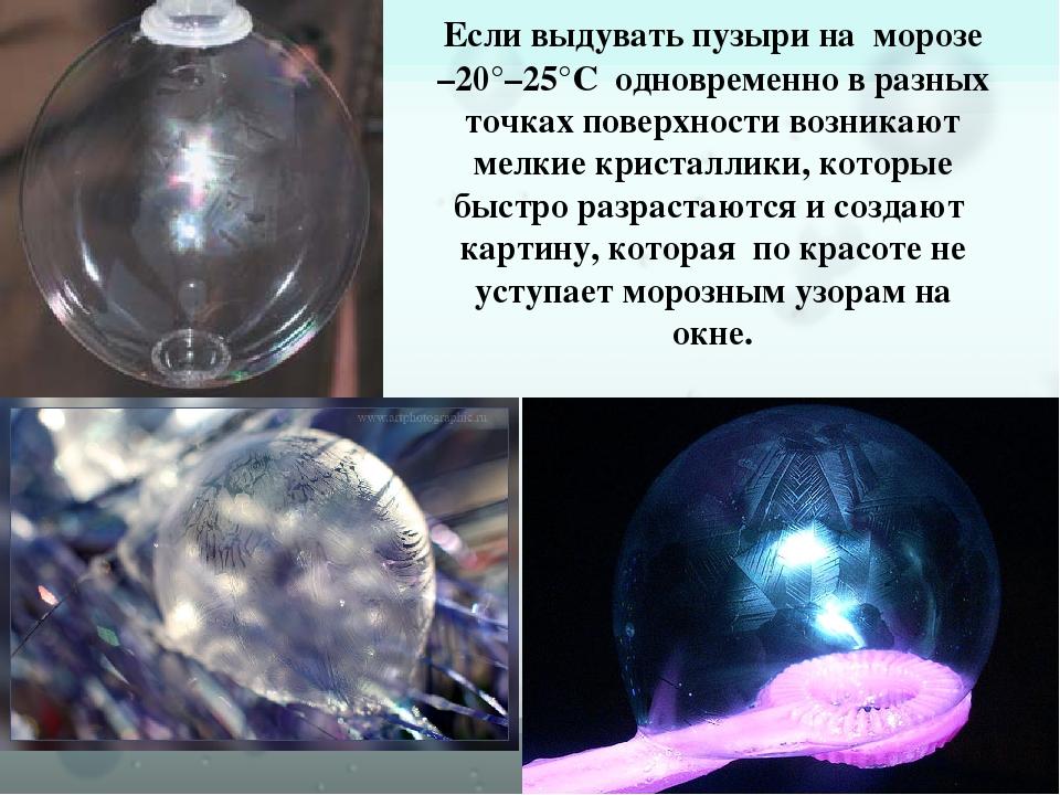 Научная работа мыльные пузыри