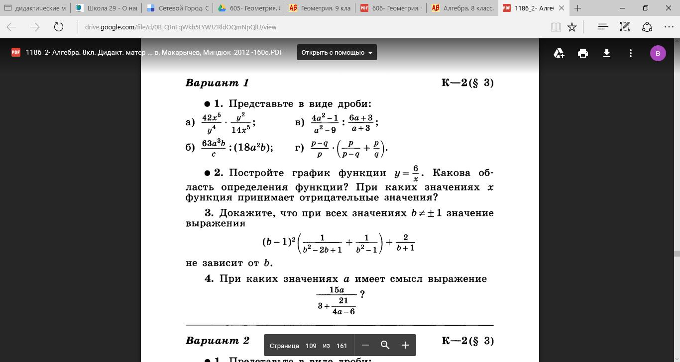 Контрольная работа Умножение дробей  hello html m4ead724c png