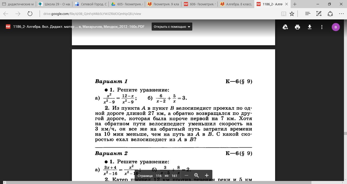 Контрольная работа Умножение дробей  hello html m6aa81128 png