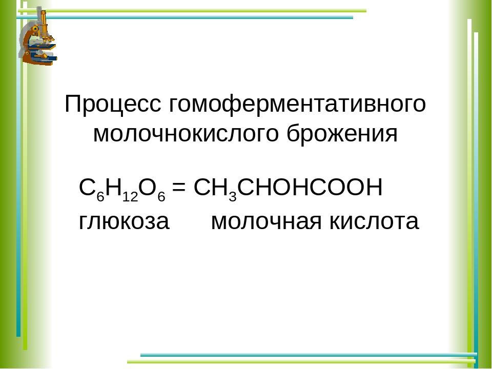 Молочнокислое брожение глюкозы реферат 6060