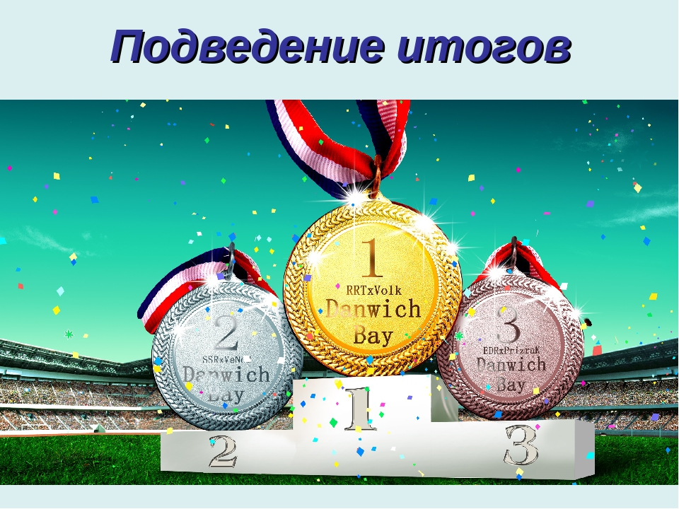 поздравление с медалью в спорте в прозе представителей