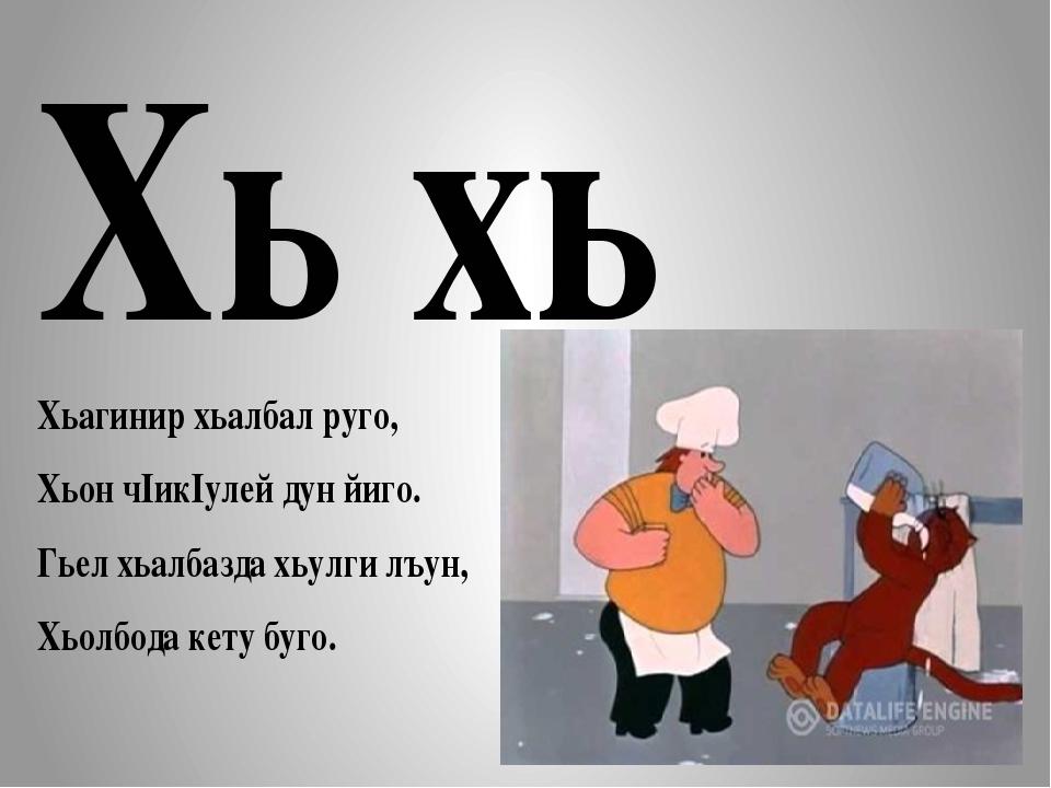 сиськи даргинский алфавит с картинками сего