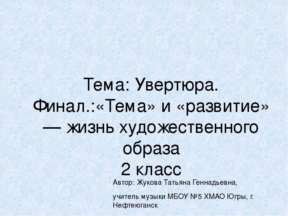 Черномор Коварный, злобный Черномор, Семейства нашего позор, Рожденный карлой...
