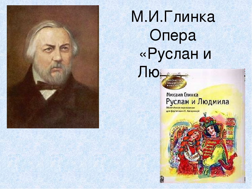 Увертюра – музыкальное вступление к опере Героическая Лирическая Фантастическ...