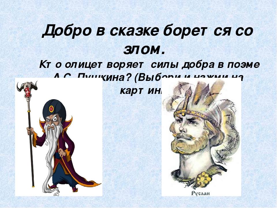 Добро в сказке борется со злом.  Кто олицетворяет силы добра в поэме А.С. Пу...