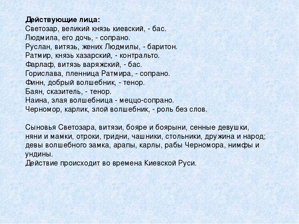 Действующие лица: Светозар, великий князь киевский, - бас. Людмила, его дочь,...