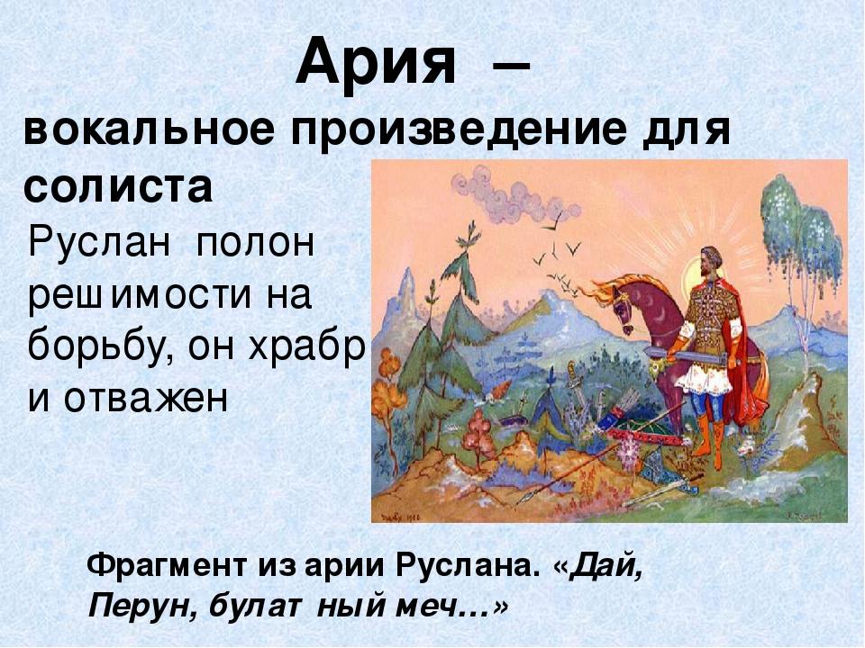 Ария – вокальное произведение для солиста Фрагмент из арии Руслана. «Дай, Пер...