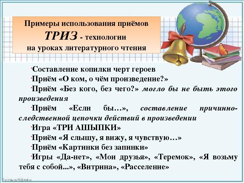 Примеры использования приёмов ТРИЗ - технологии на уроках литературного чтен...