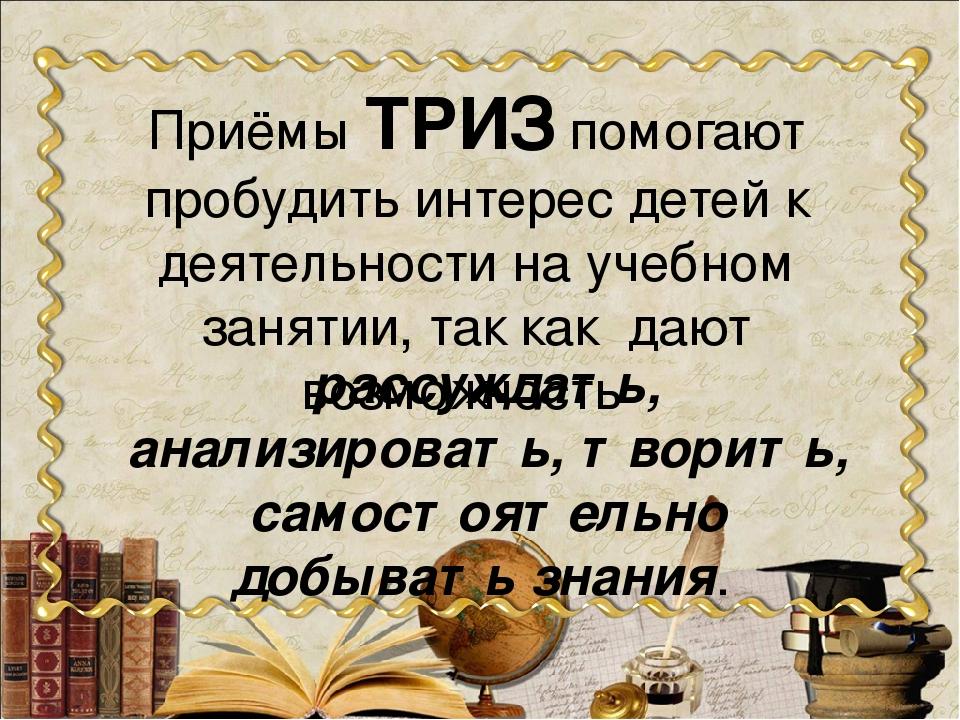 Приёмы ТРИЗ помогают пробудить интерес детей к деятельности на учебном занят...