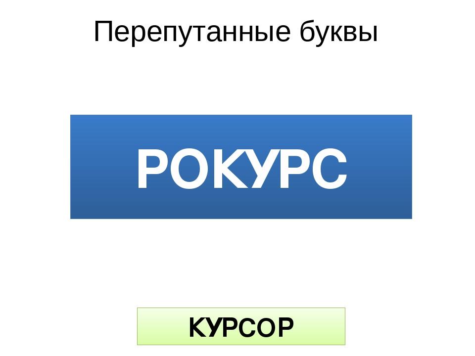 Перепутанные буквы КУРСОР РОКУРС