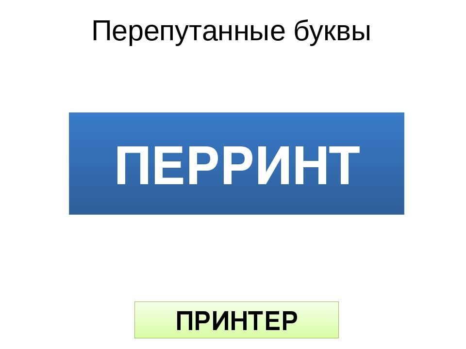 Перепутанные буквы ПРИНТЕР ПЕРРИНТ
