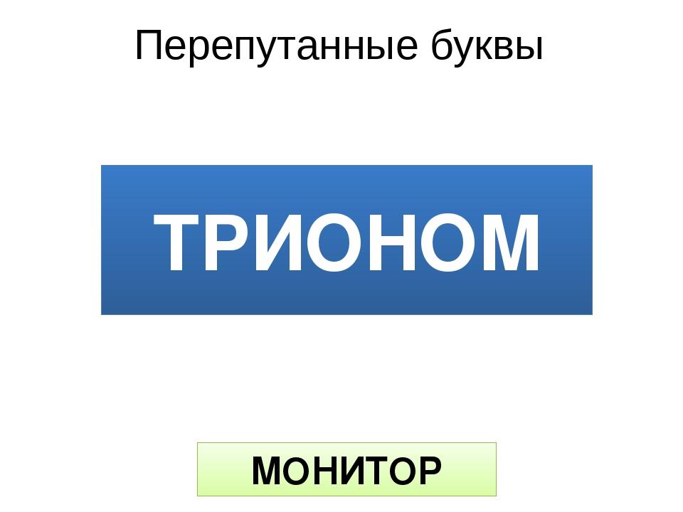 Перепутанные буквы МОНИТОР ТРИОНОМ
