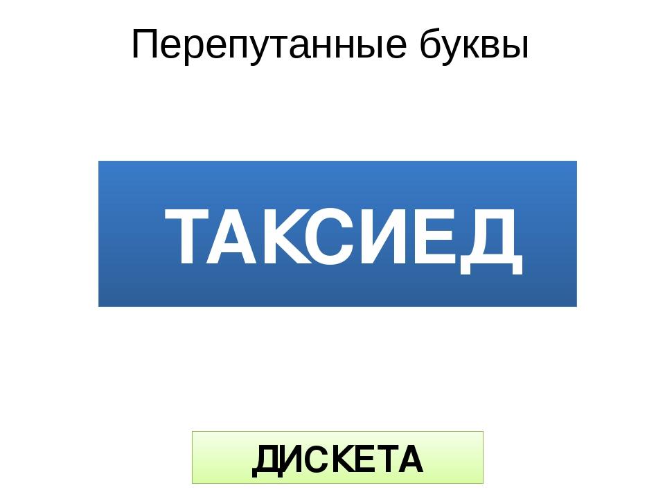 Перепутанные буквы ДИСКЕТА ТАКСИЕД