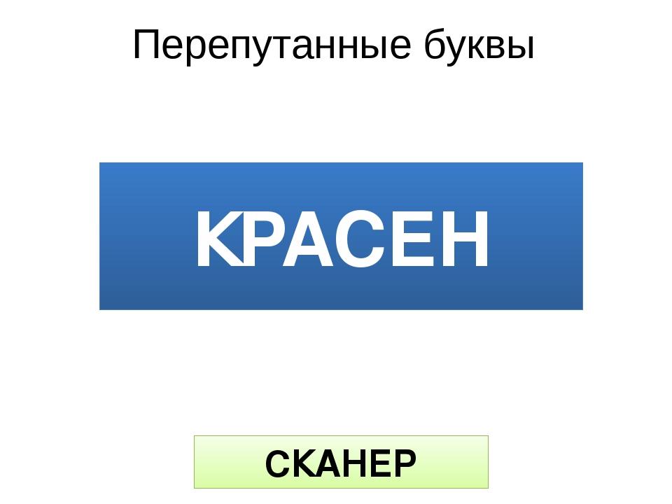 Перепутанные буквы СКАНЕР КРАСЕН