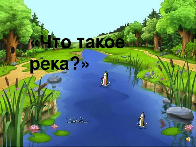 «Что такое река?»