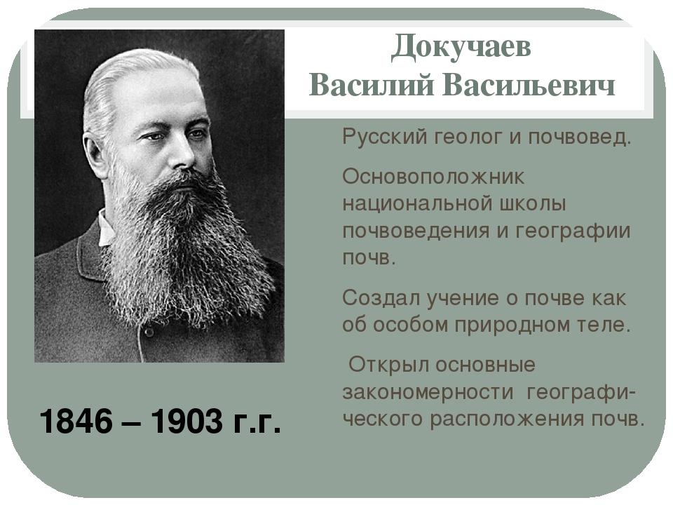 Докучаев Василий Васильевич Русскийгеологипочвовед. Основоположник национа...
