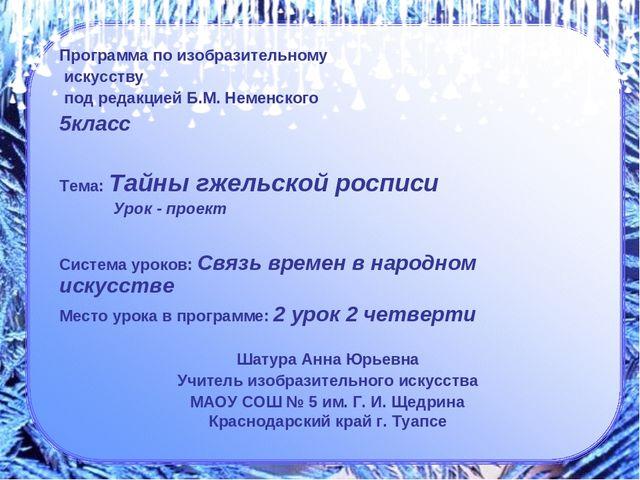 Программа по изобразительному искусству под редакцией Б.М. Неменского 5класс...