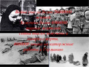 Война унесла более 26000000 жизней. Замучено более 6000000 мирных жителей, со
