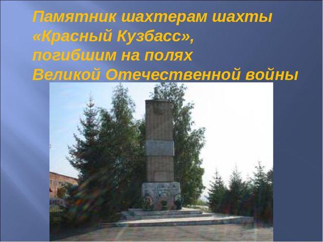 Памятник шахтерам шахты «Красный Кузбасс», погибшим на полях Великой Отечеств...