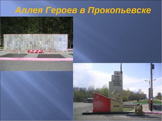 Аллея Героев в Прокопьевске