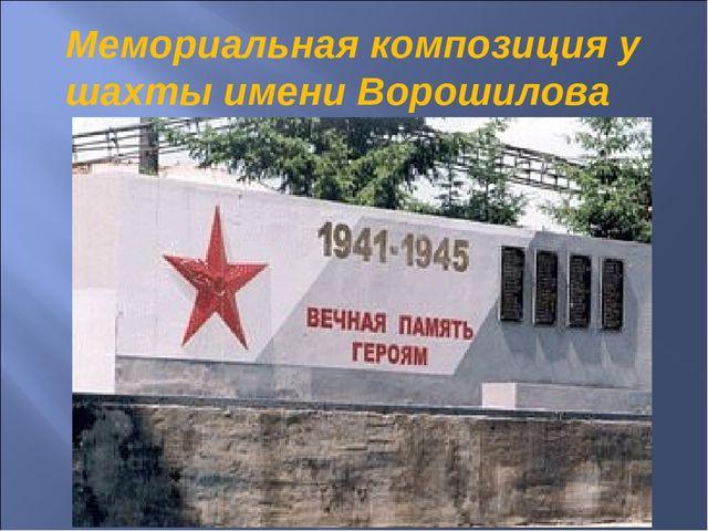 Мемориальная композиция у шахты имени Ворошилова