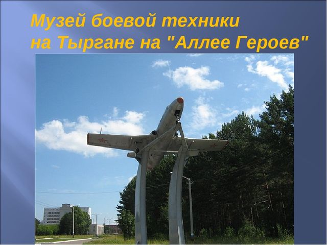"""Музей боевой техники на Тыргане на """"Аллее Героев"""""""