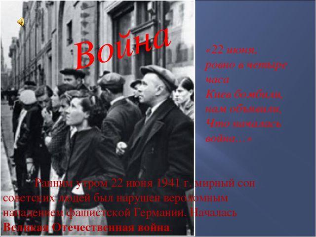 Ранним утром 22 июня 1941 г. мирный сон советских людей был нарушен вероломн...