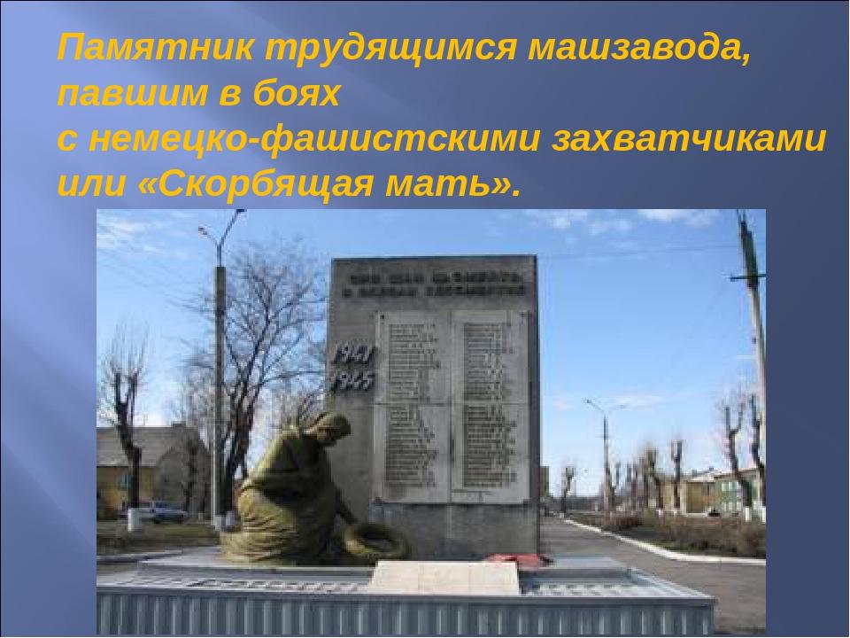 Памятник трудящимся машзавода, павшим в боях с немецко-фашистскими захватчика...