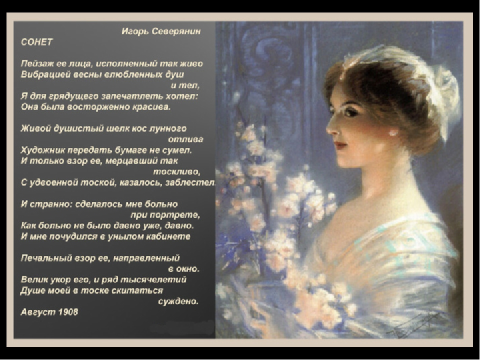 классиков прекрасной незнакомке стихи