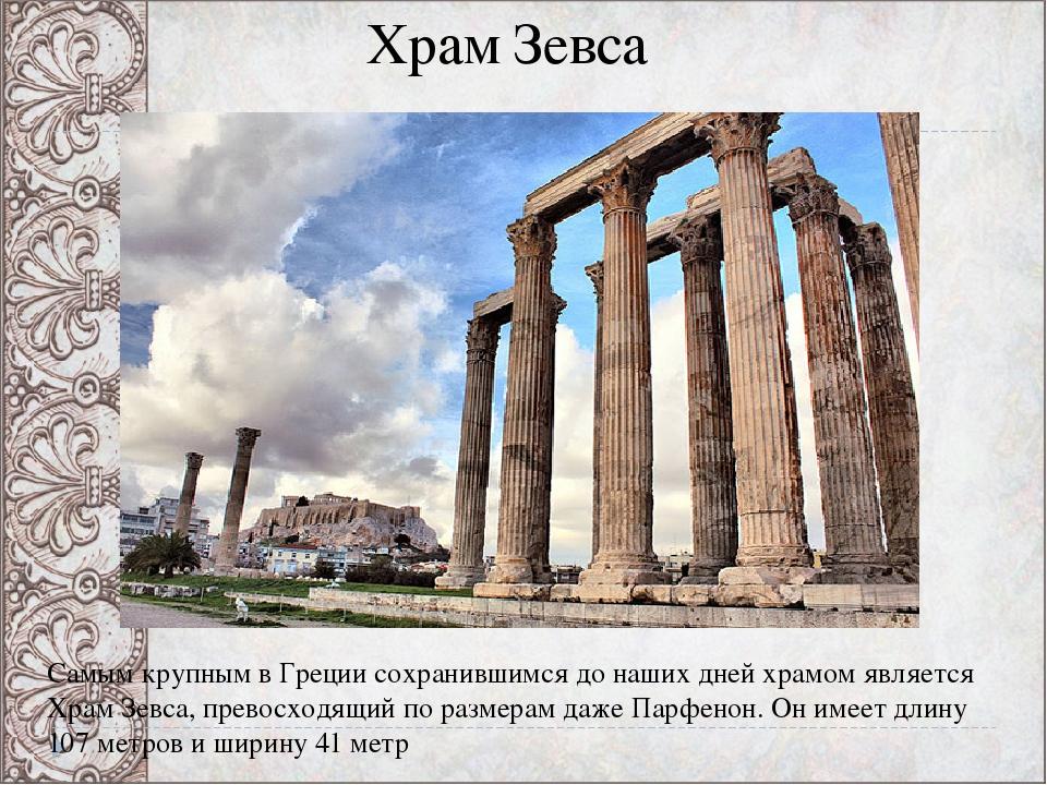 Надписями грущу, картинки про грецию 4 класс