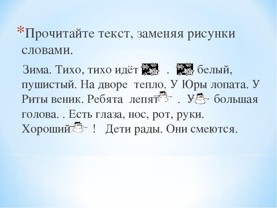 Замена картинки на текст