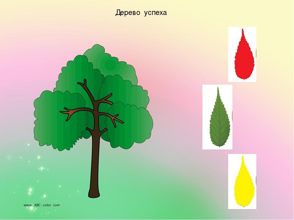 Дерево успехов успеха на уроке картинки твердые