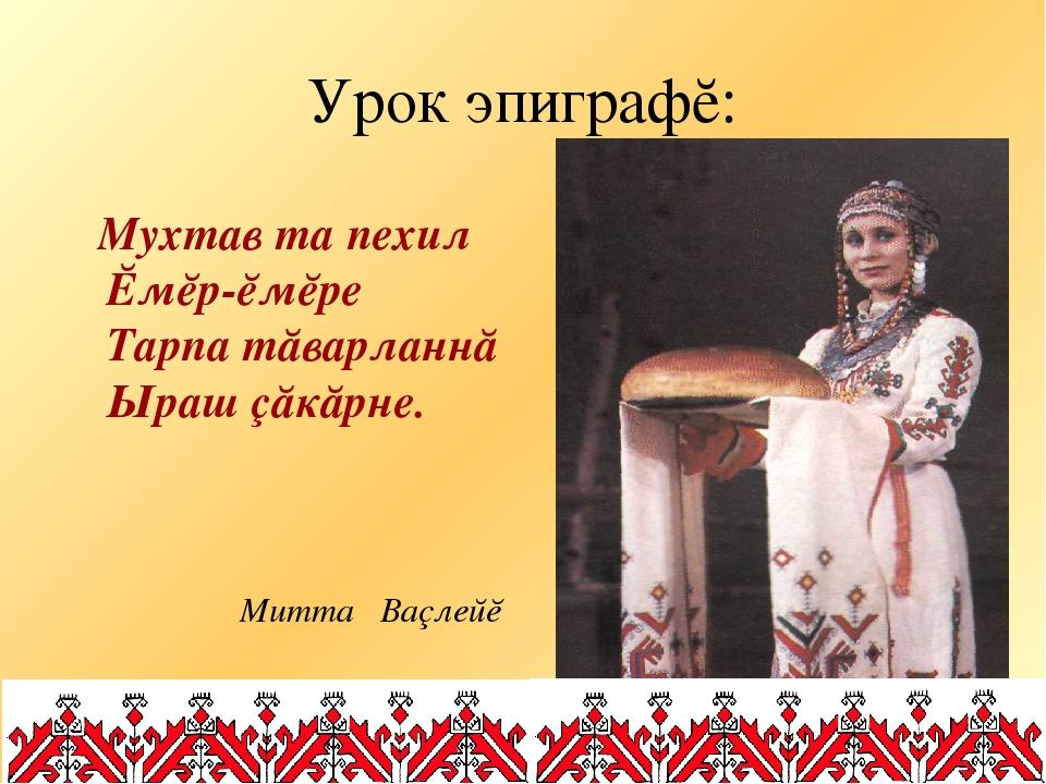 картинки на чувашском спасибо пока эти полшага