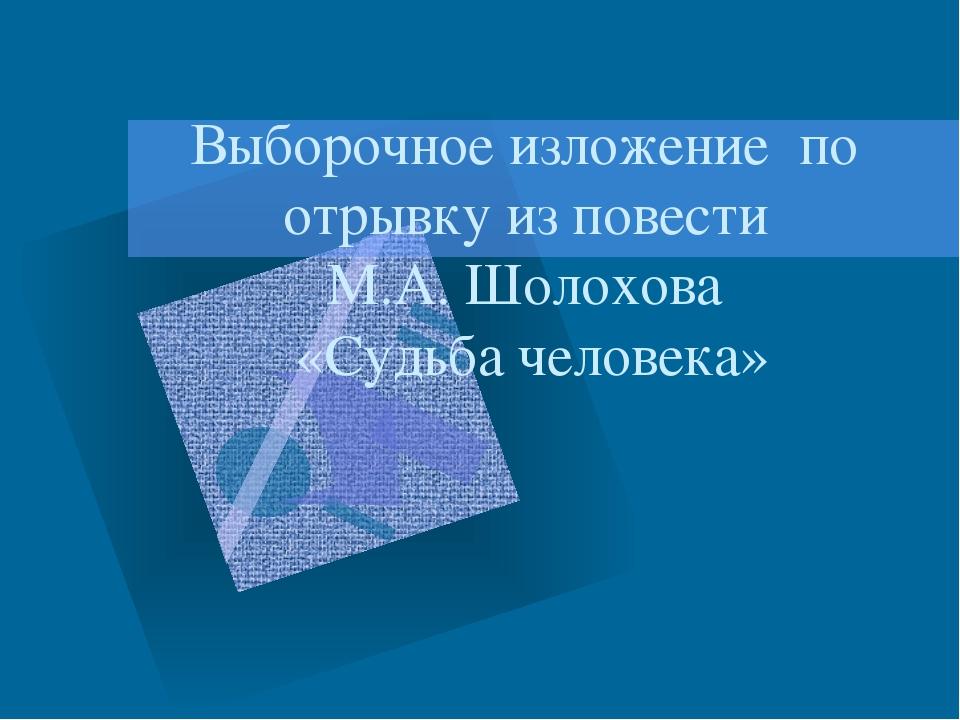 Выборочное изложение по отрывку из повести М.А. Шолохова «Судьба человека»