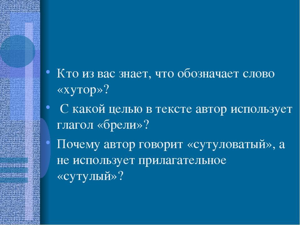 Кто из вас знает, что обозначает слово «хутор»? С какой целью в тексте авто...