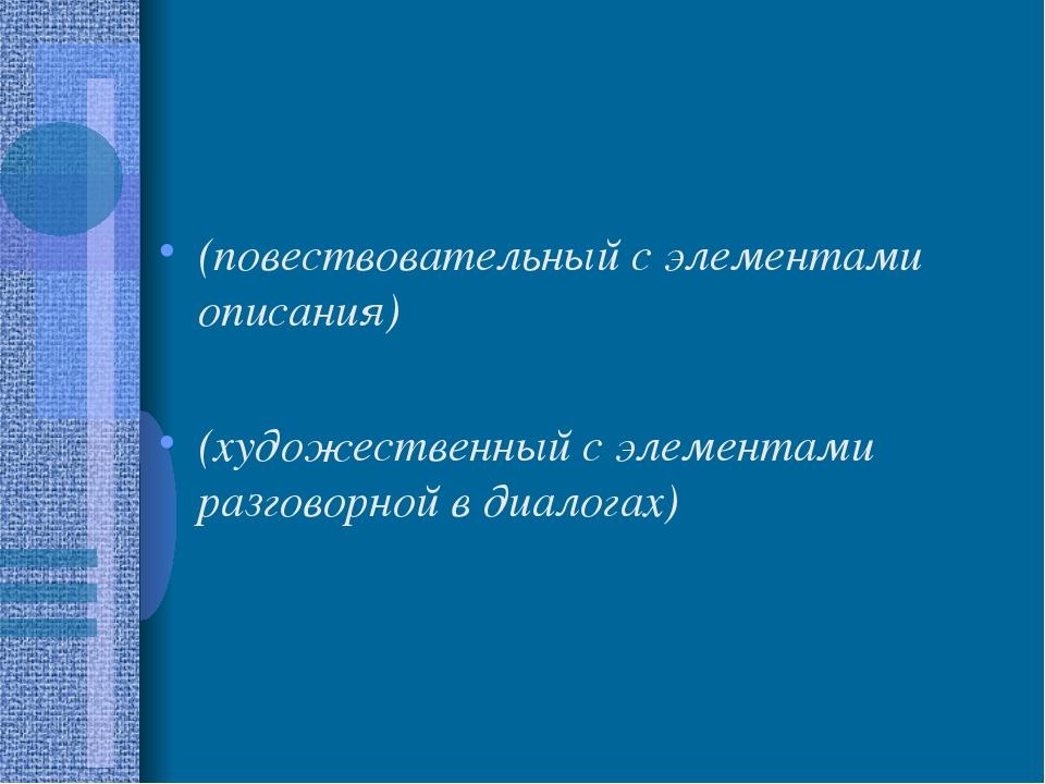 (повествовательный с элементами описания) (художественный с элементами разгов...
