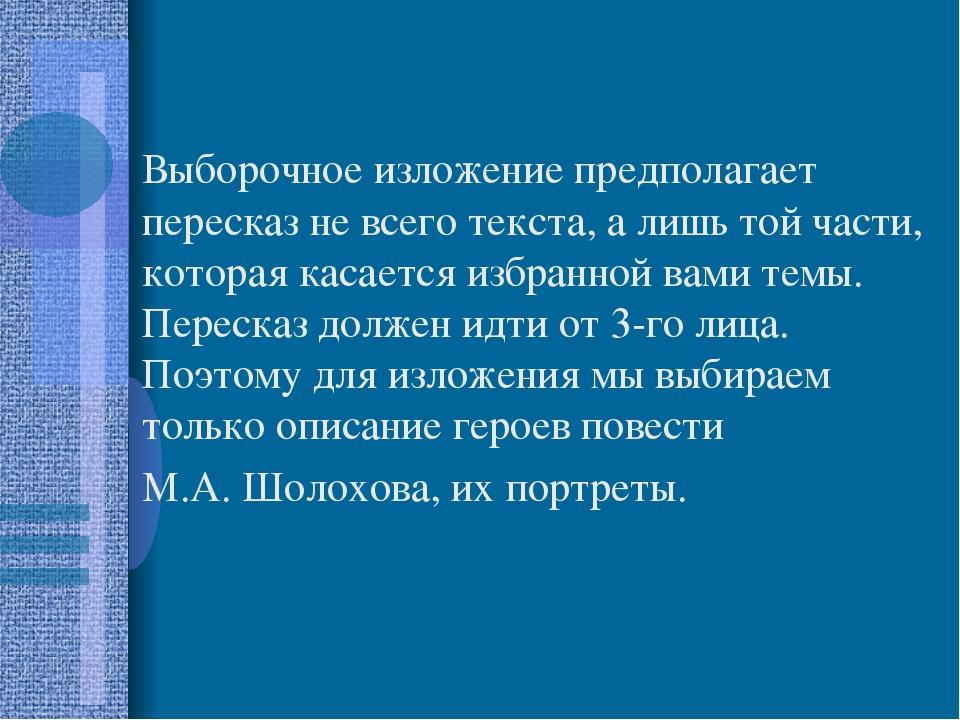 Выборочное изложение предполагает пересказ не всего текста, а лишь той части...