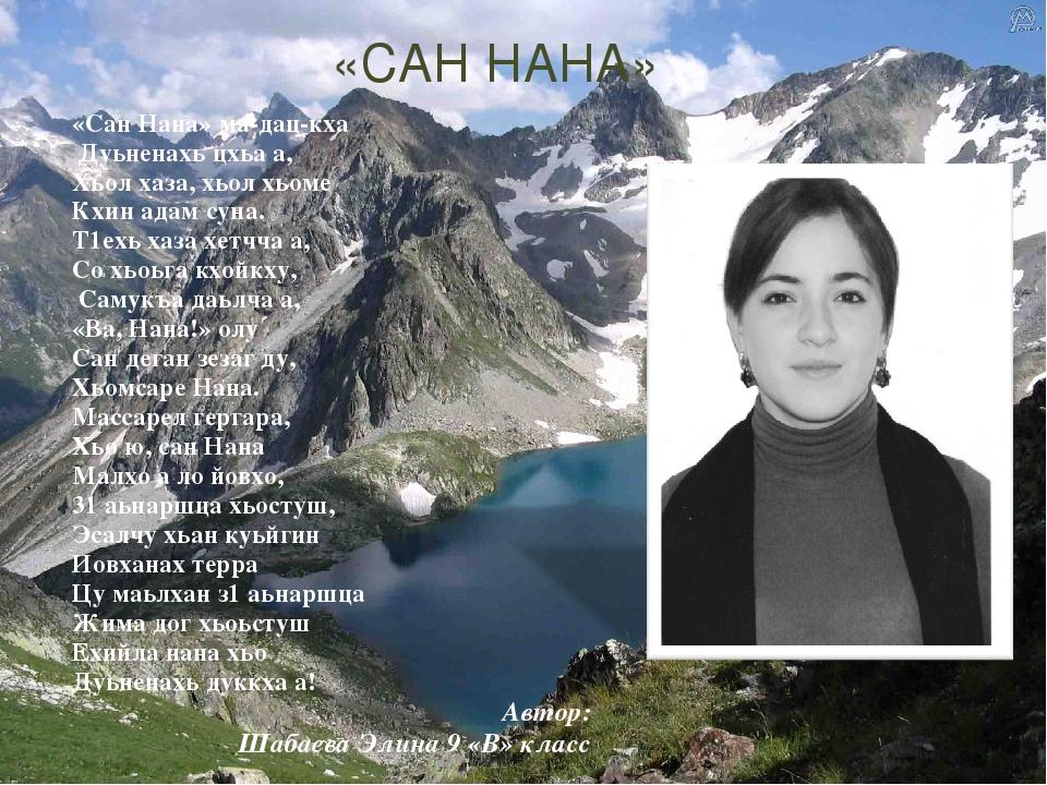 День рождения мамочки открытки чеченский слова
