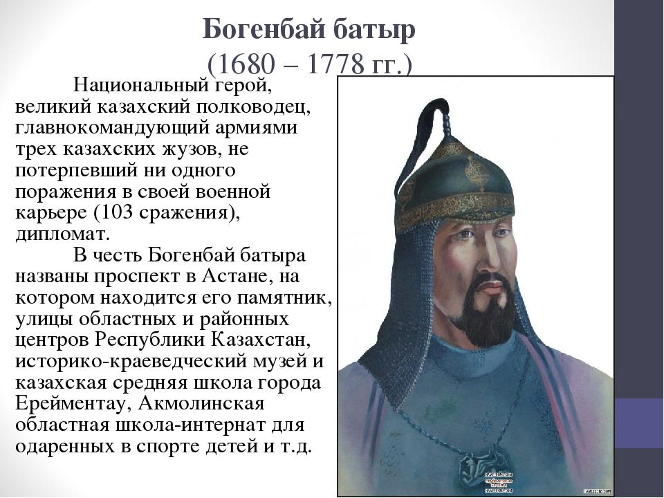 картинки богенбай батыра