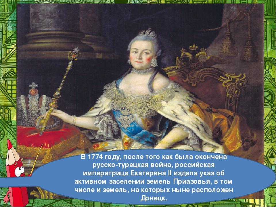 В 1774 году, после того как была окончена русско-турецкая война, российская и...