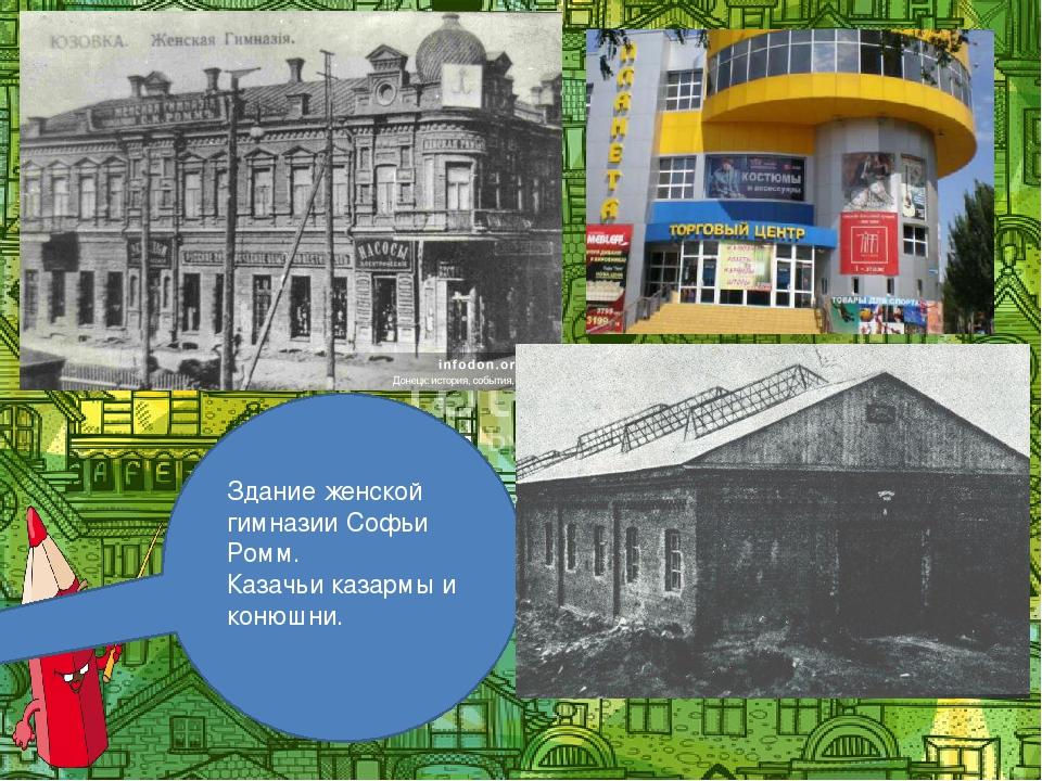 Здание женской гимназии Софьи Ромм. Казачьи казармы и конюшни.