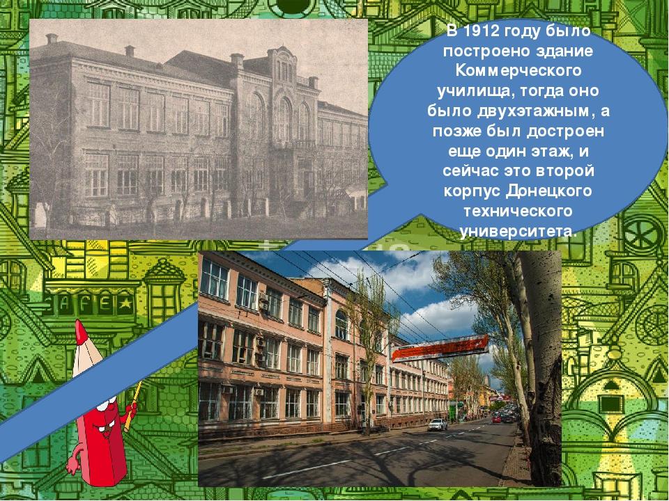 В 1912 году было построено здание Коммерческого училища, тогда оно было двухэ...