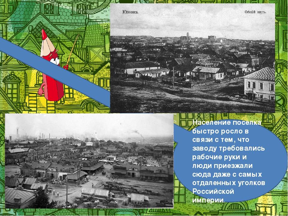 Население поселка быстро росло в связи с тем, что заводу требовались рабочие...