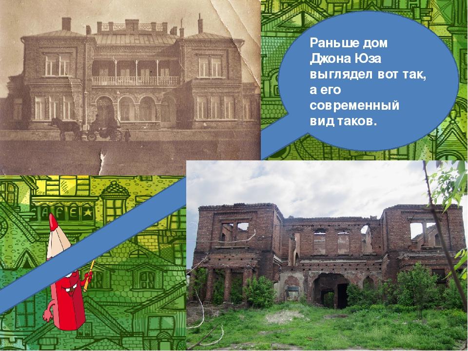 Раньше дом Джона Юза выглядел вот так, а его современный вид таков.