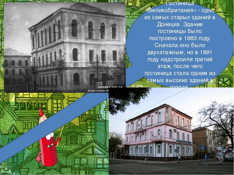 Гостиница «Великобритания» - одно из самых старых зданий в Донецке. Здание го...
