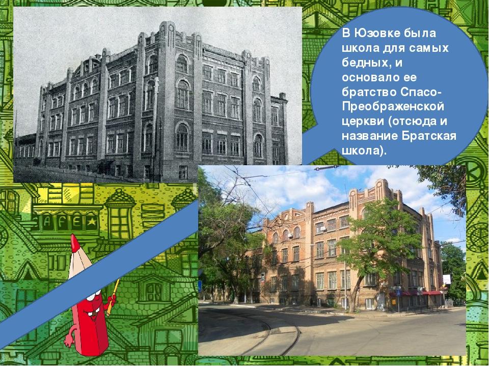 В Юзовке была школа для самых бедных, и основало ее братство Спасо-Преображен...