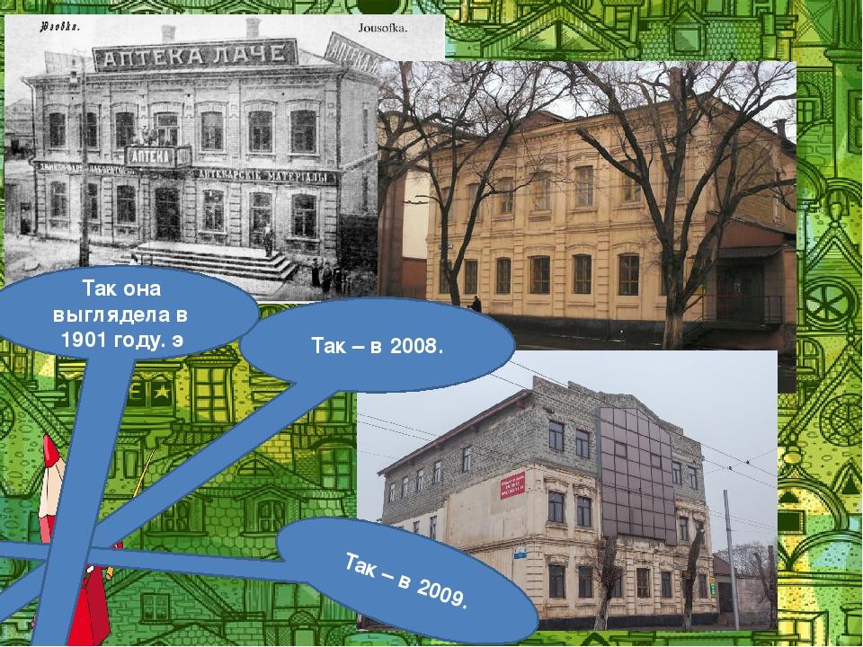 Так – в 2008. Так – в 2009. Так она выглядела в 1901 году. э